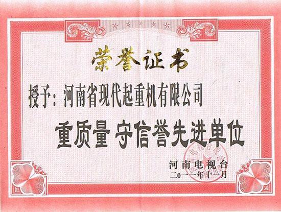 荣誉证书-河南电视台