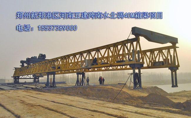郑州新郑港区河南五建跨南水北调项目(郑州架桥机)