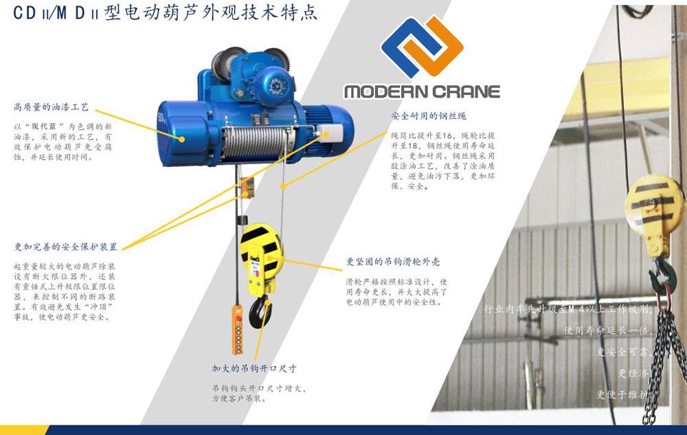 CD1/MD1型电动葫芦